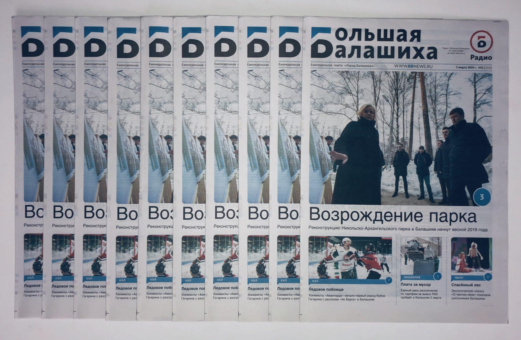 Вышла газета «Город Балашиха» №8 (115)