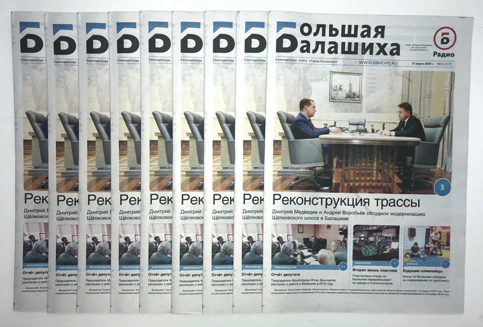 Вышла газета «Город Балашиха» №10 (117)