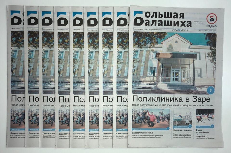 Вышла газета «Город Балашиха» №11 (118)