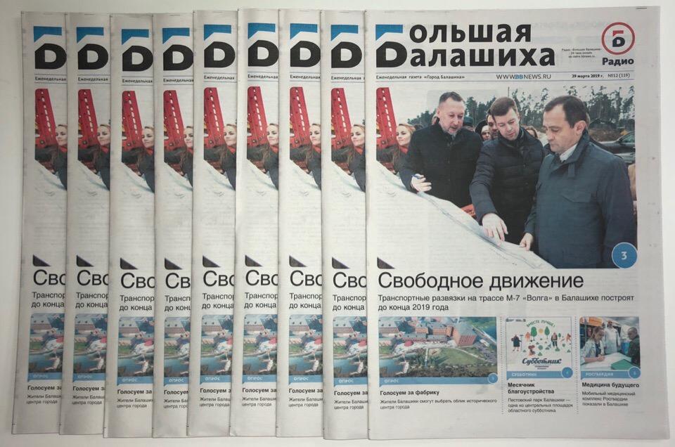Вышла газета «Город Балашиха» №12 (119)