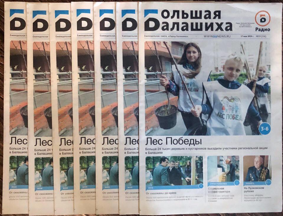 Вышла газета «Город Балашиха» №19 (126)