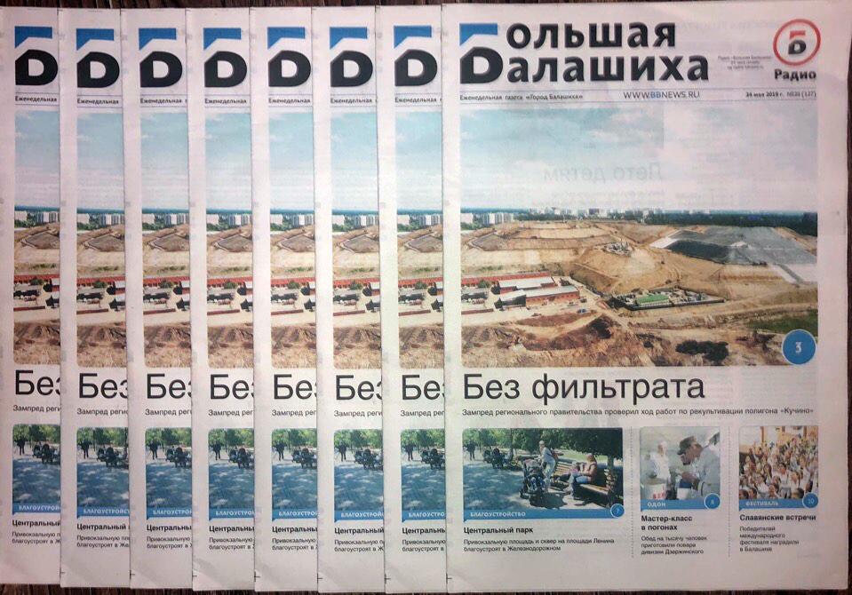 Вышла газета «Город Балашиха» №20 (127)