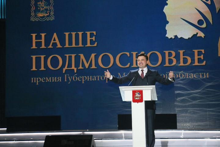 Подача заявок на премию «Наше Подмосковье» начнется в Балашихе 3 июня