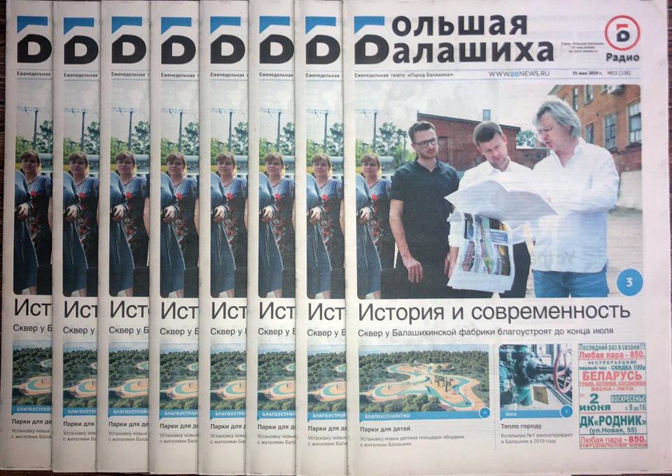 Вышла газета «Город Балашиха» №21 (128)