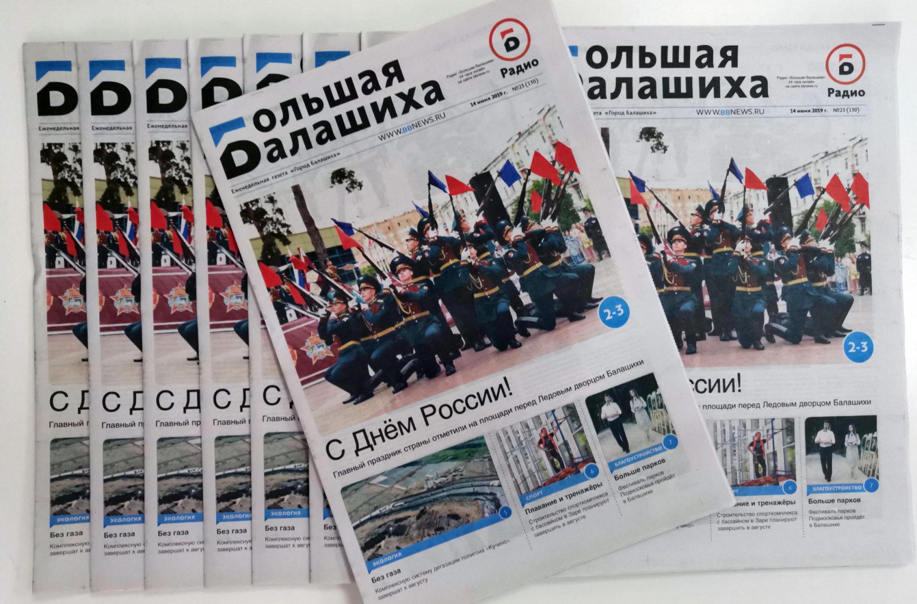Вышла газета «Город Балашиха» №23 (130)