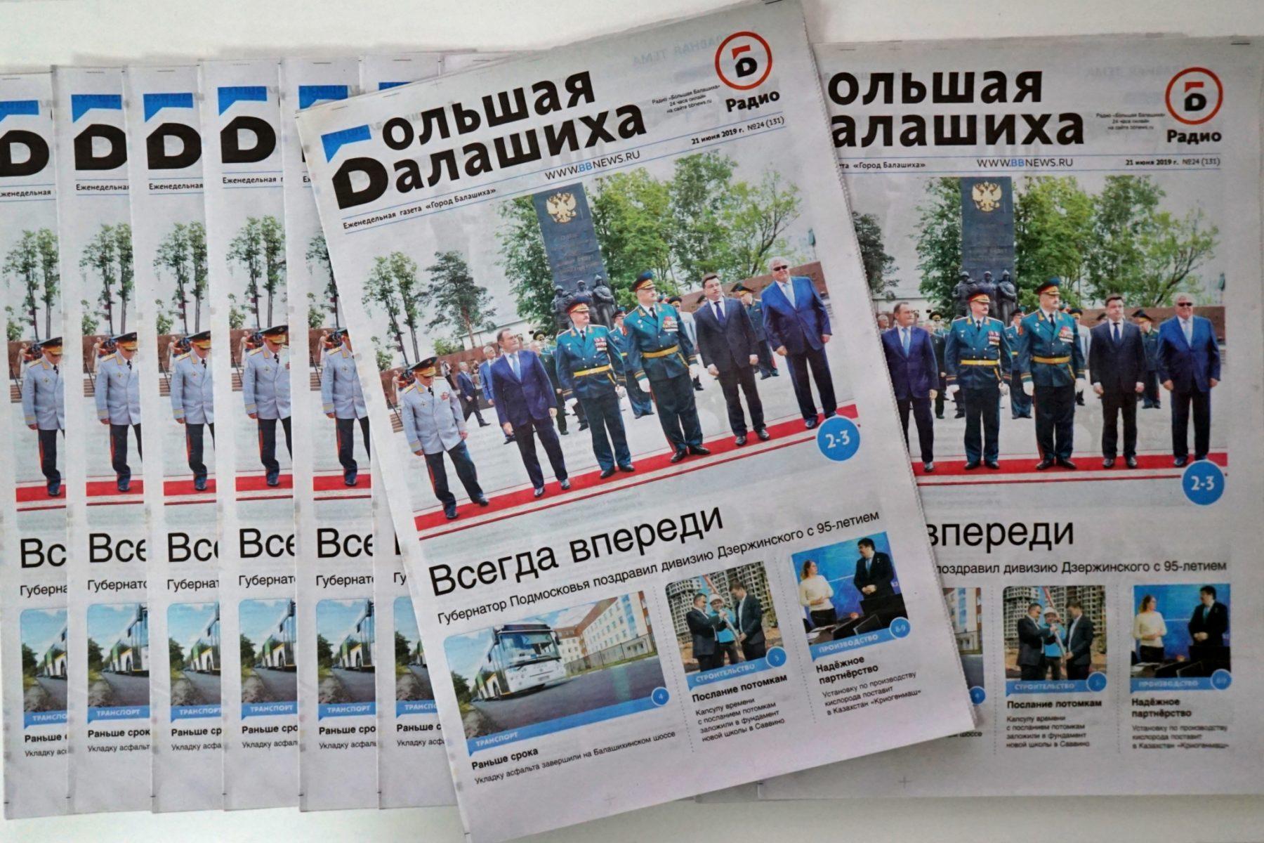 Вышла газета «Город Балашиха» №24 (131)