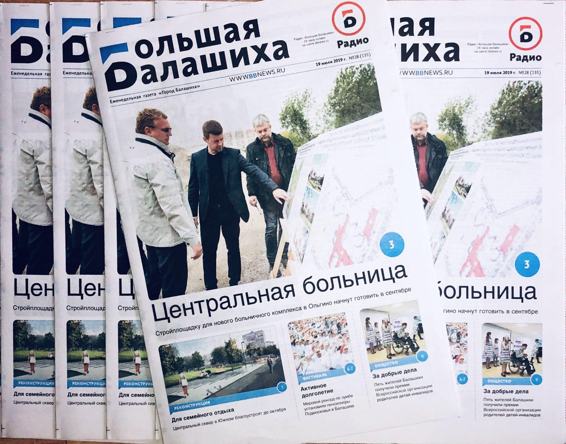 Вышла газета «Город Балашиха» №28 (135)
