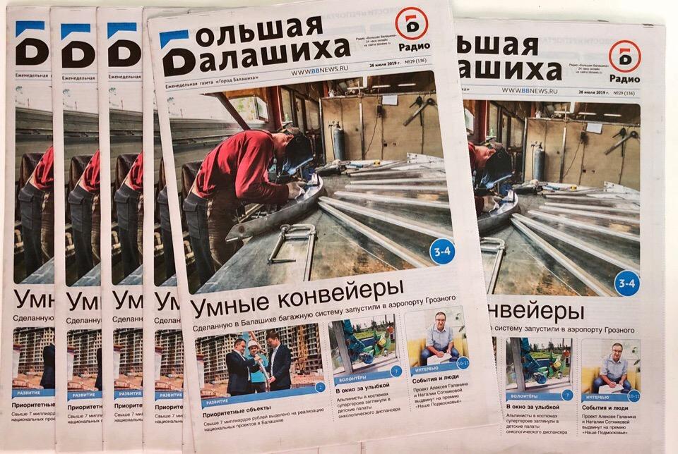 Вышла газета «Город Балашиха» №29 (136)