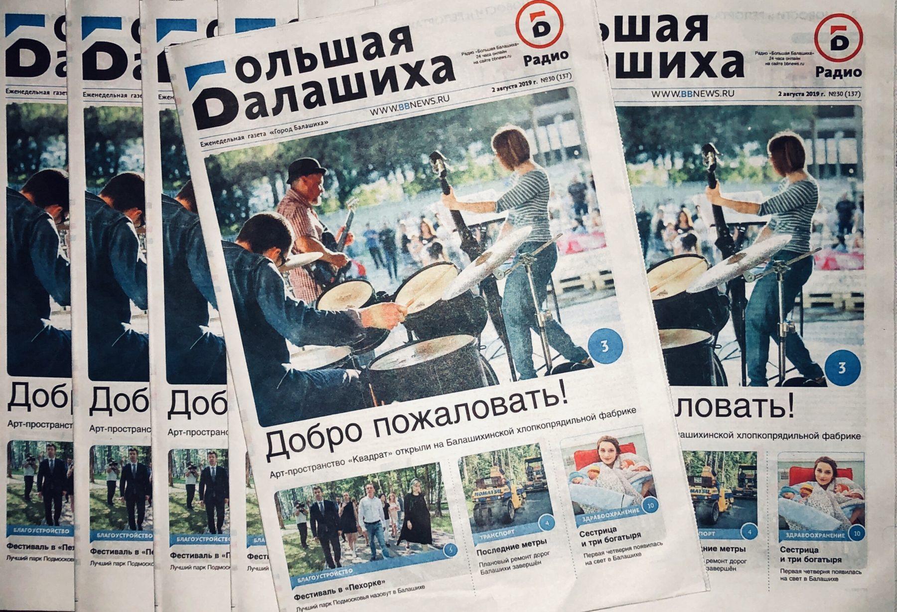 Вышла газета «Город Балашиха» №30 (137)