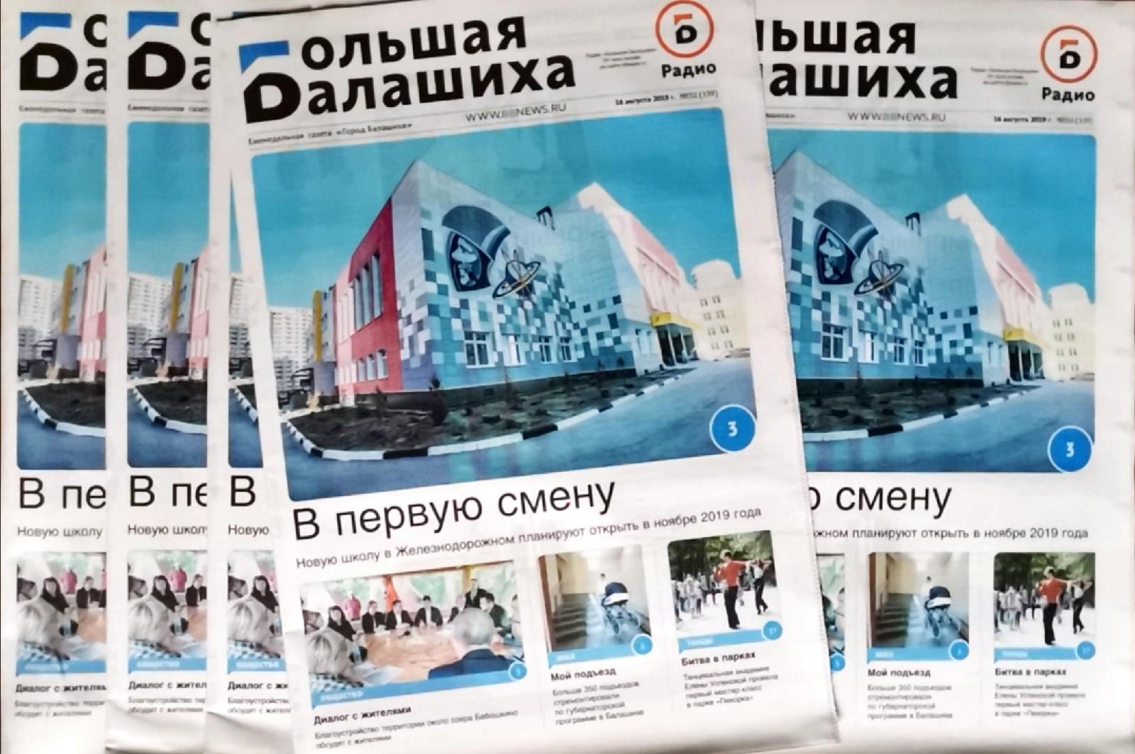 Вышла газета «Город Балашиха» №32 (139)