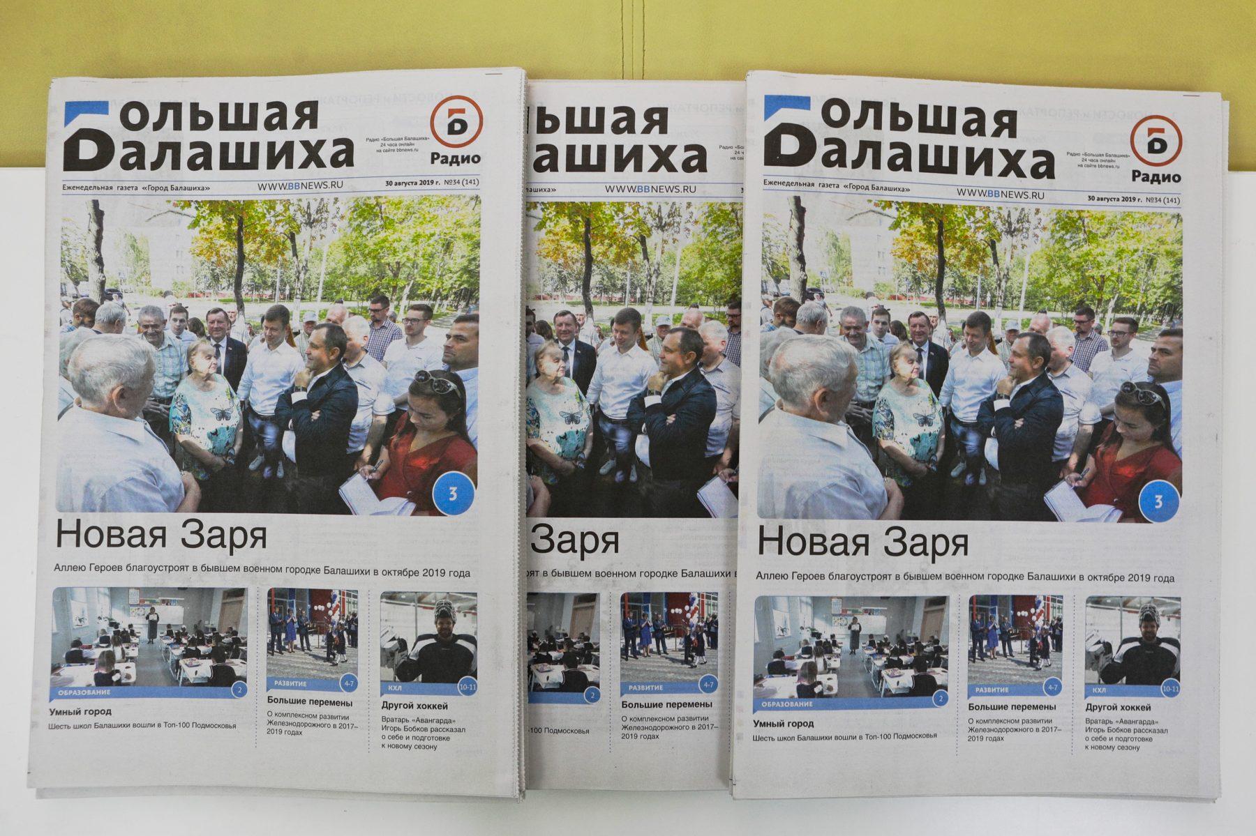 Вышла газета «Город Балашиха» №34 (141)