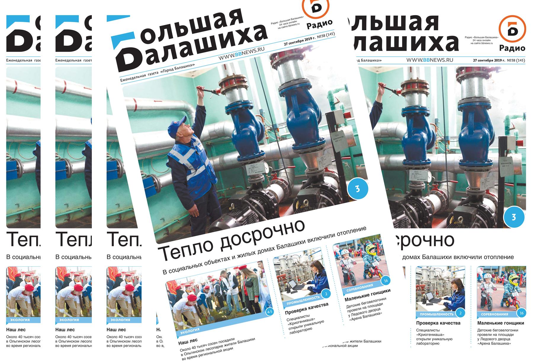 Вышла газета «Город Балашиха» №38 (145)