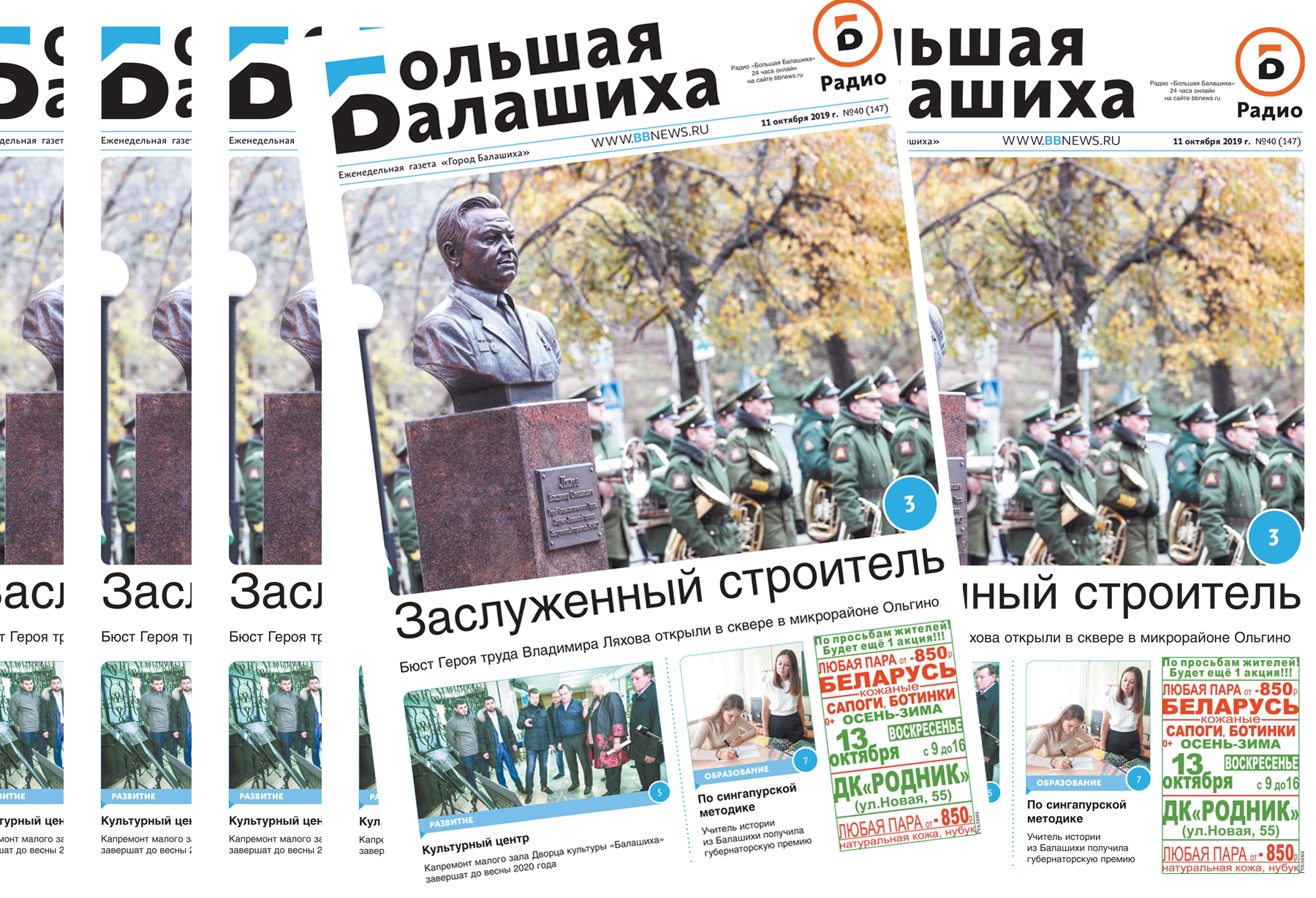 Вышла газета «Город Балашиха» №40 (147)