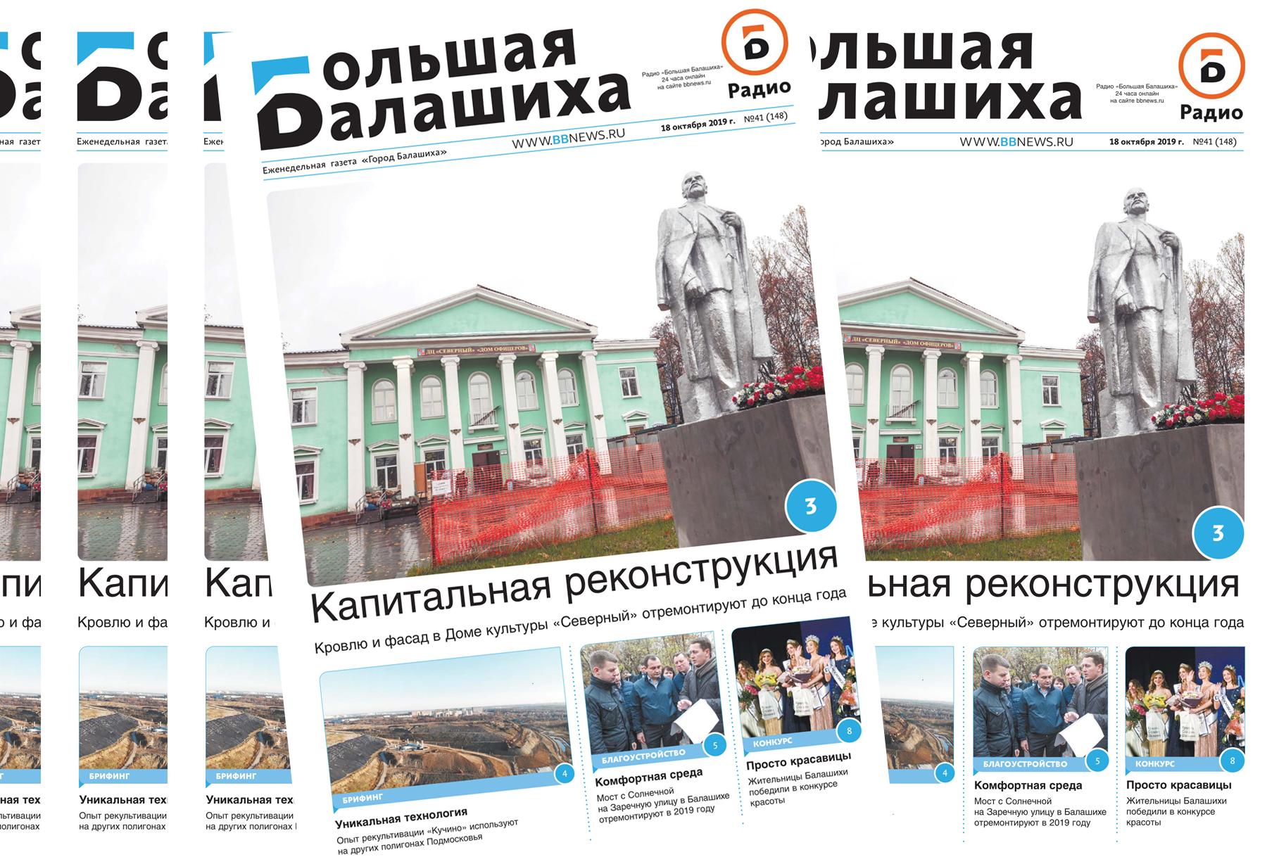 Вышла газета «Город Балашиха» №41 (148)