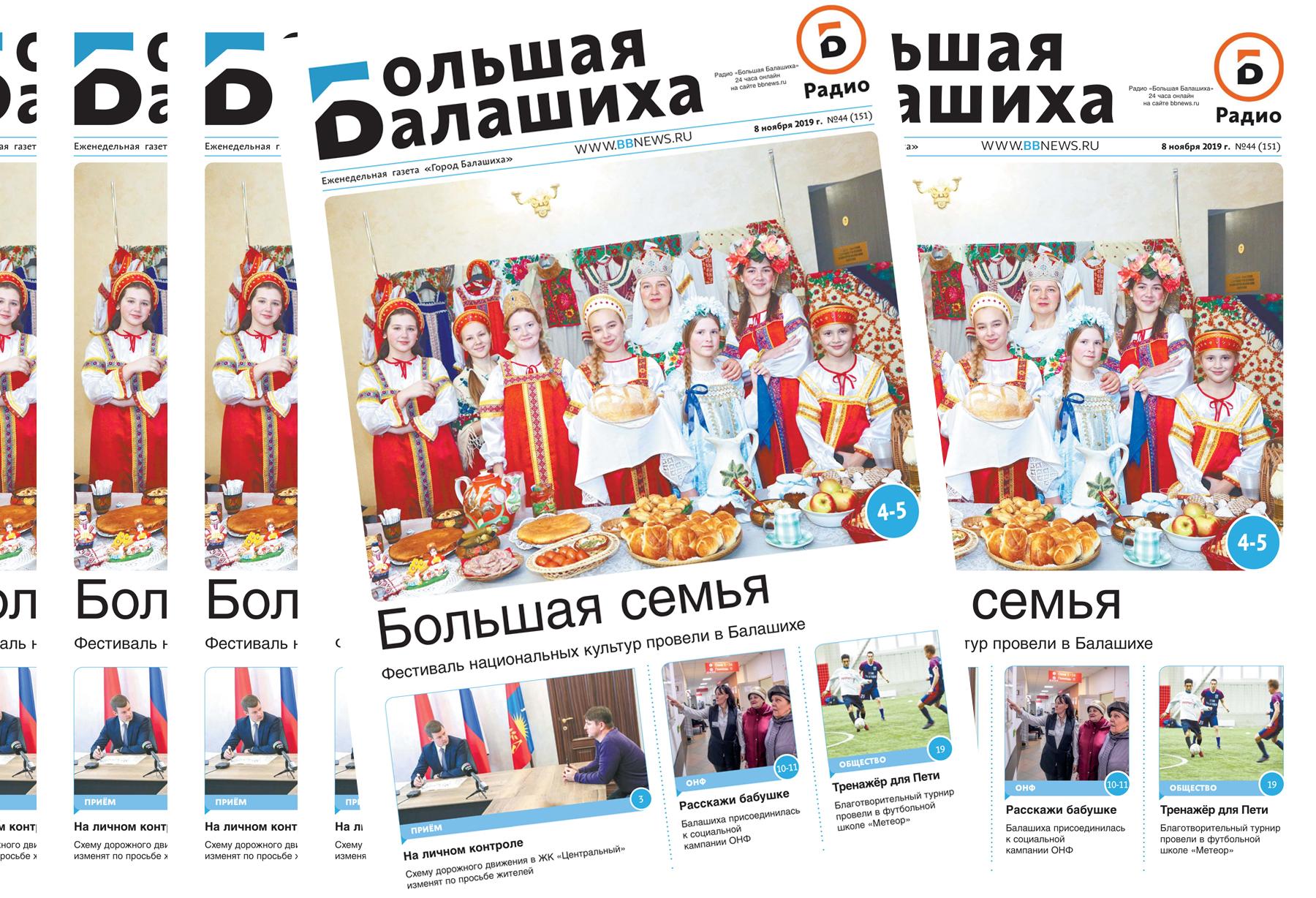 Вышла газета «Город Балашиха» №44 (151)