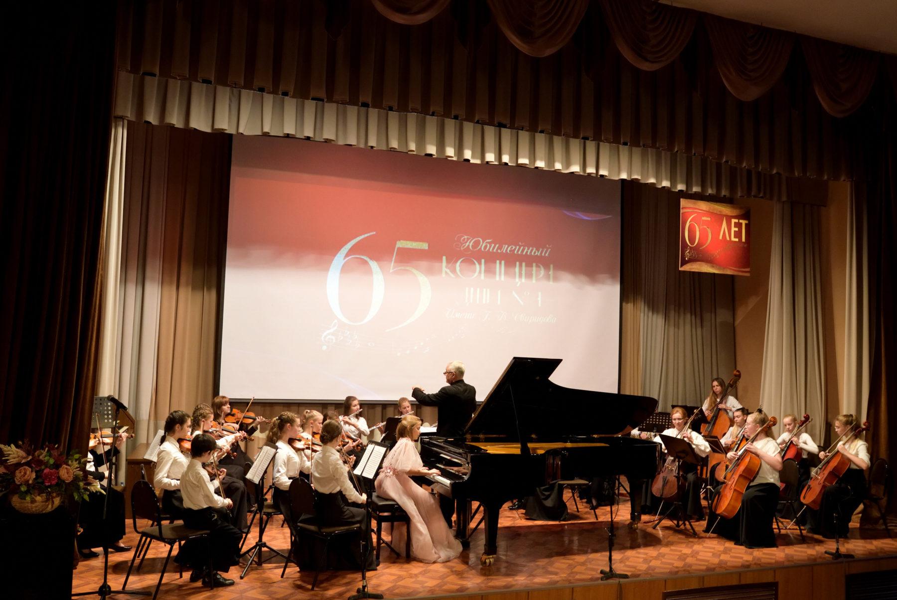 Детская школа искусств имени Георгия Свиридова отметила 65-летие в Балашихе
