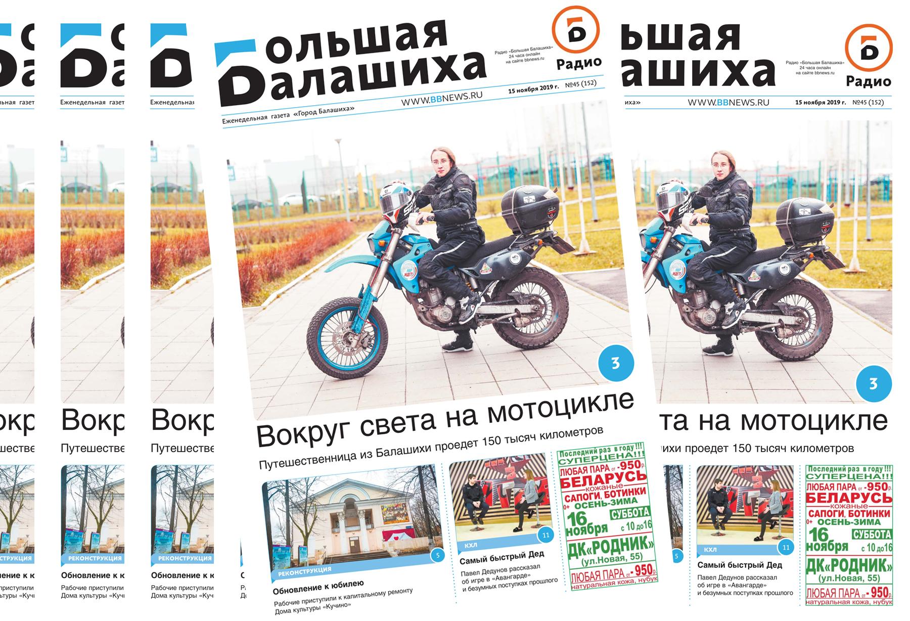 Вышла газета «Город Балашиха» №45 (152)