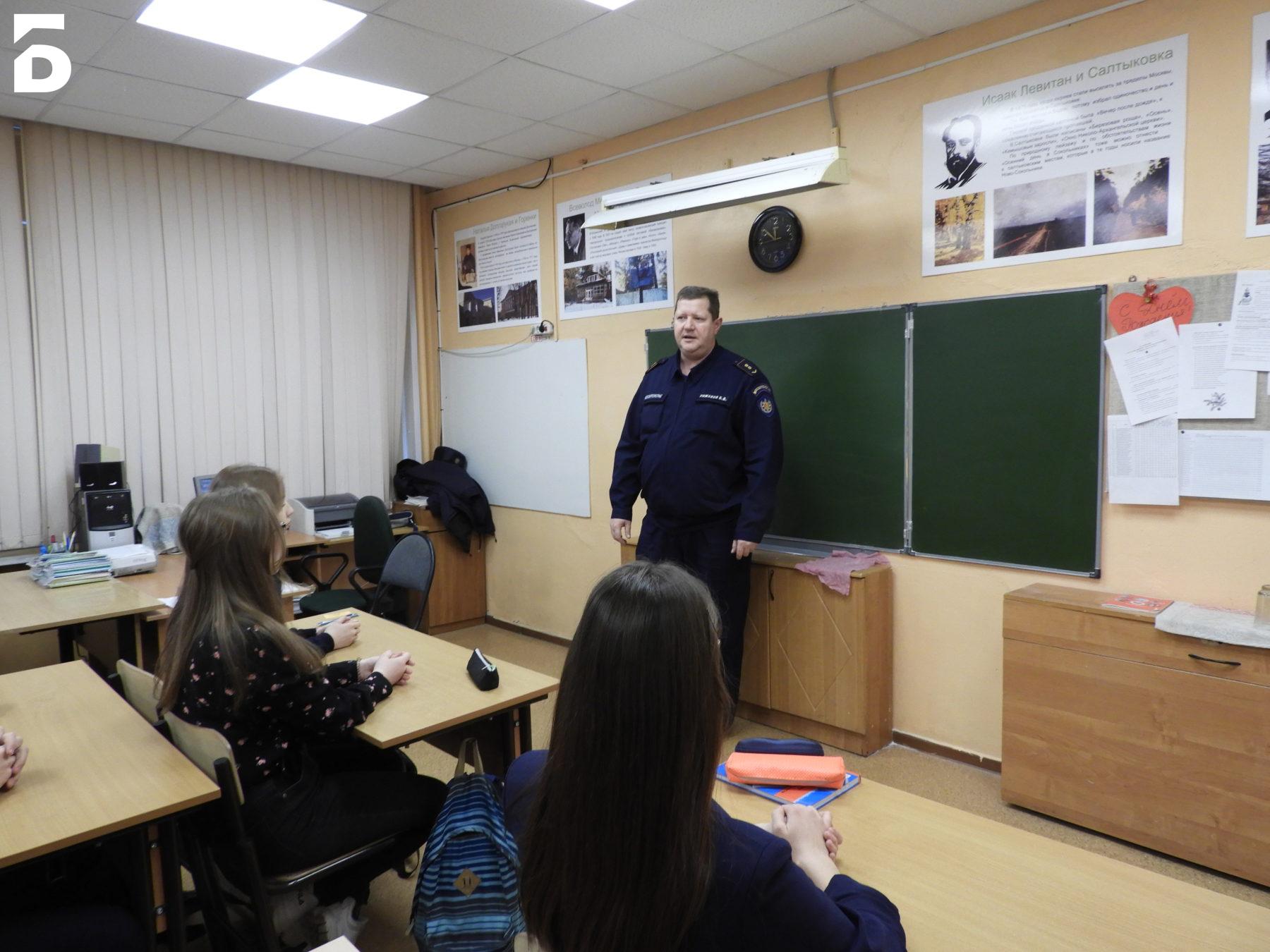 Студентам Балашихинского лицея рассказали о пожарной безопасности