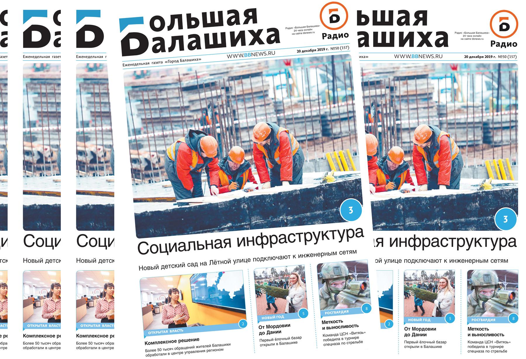 Вышла газета «Город Балашиха» №50 (157)
