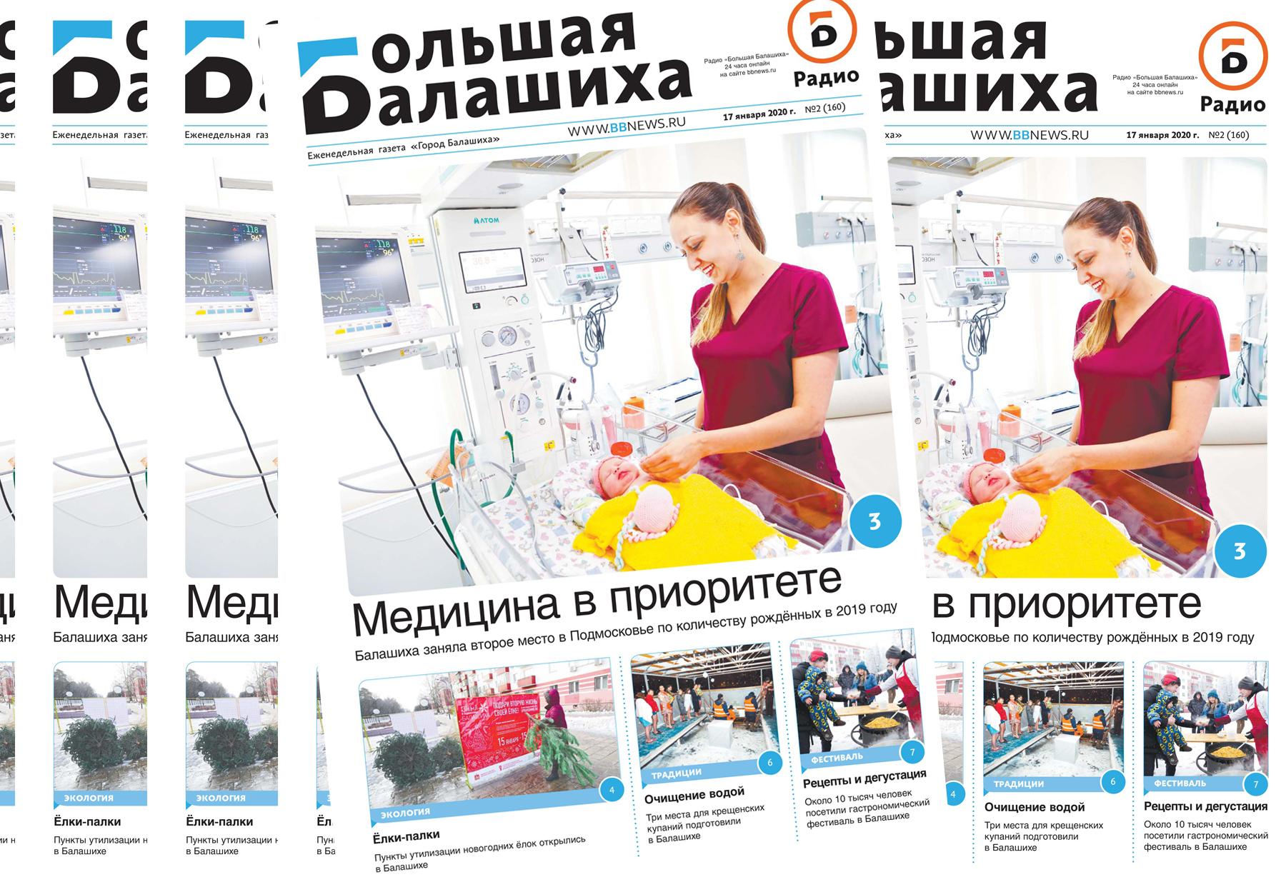 Вышла газета «Город Балашиха» №2 (160)