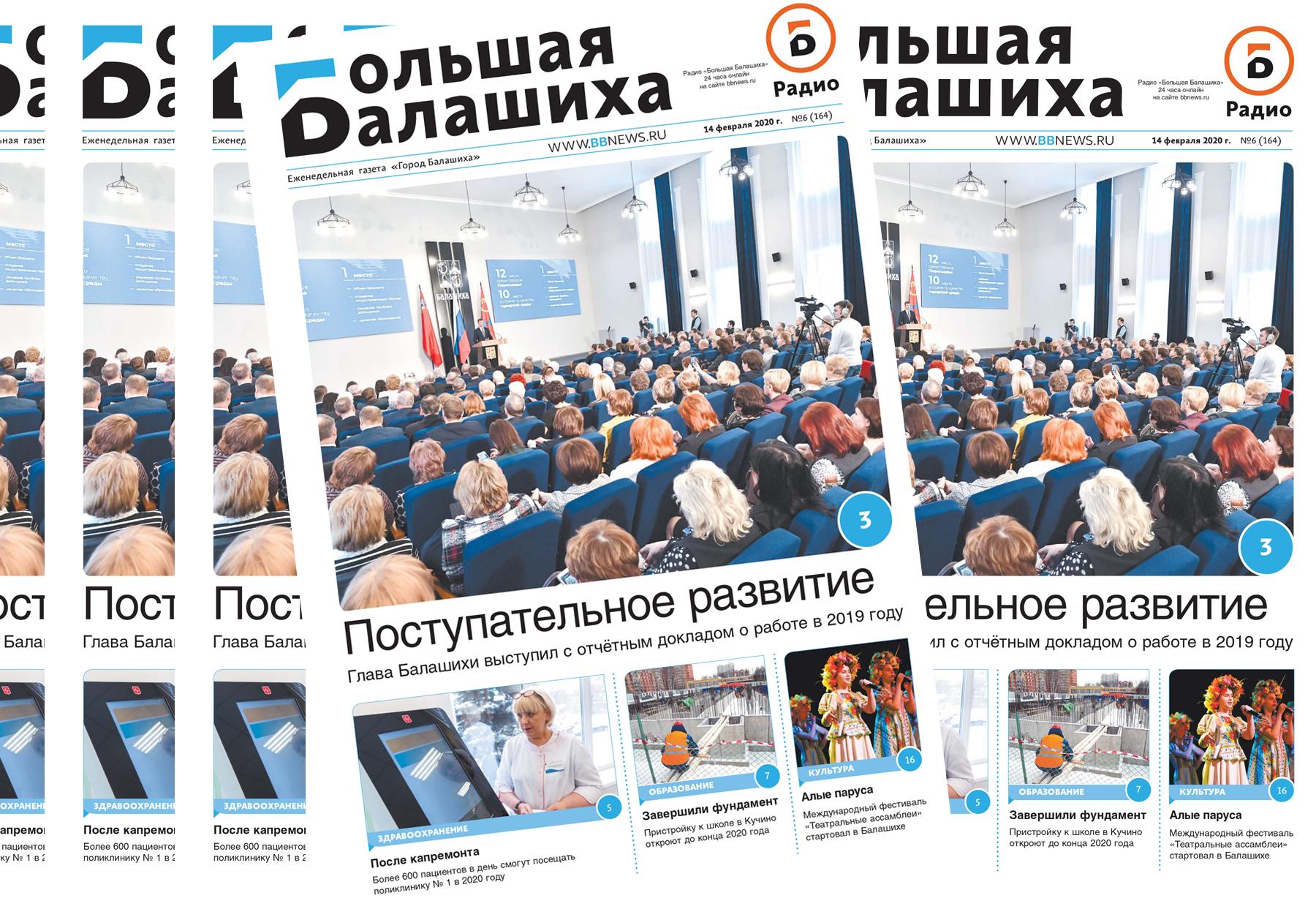 Вышла газета «Город Балашиха» №6 (164)