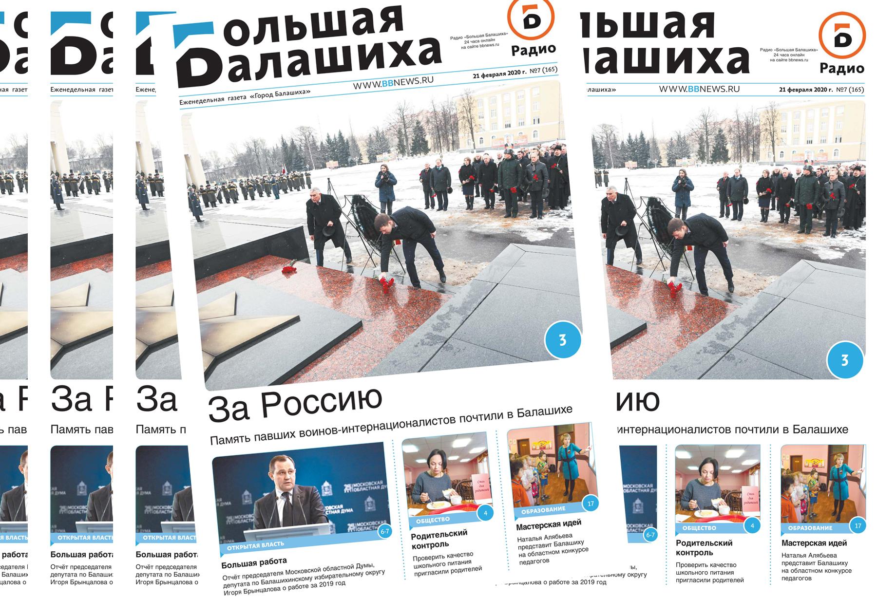 Вышла газета «Город Балашиха» №7 (165)