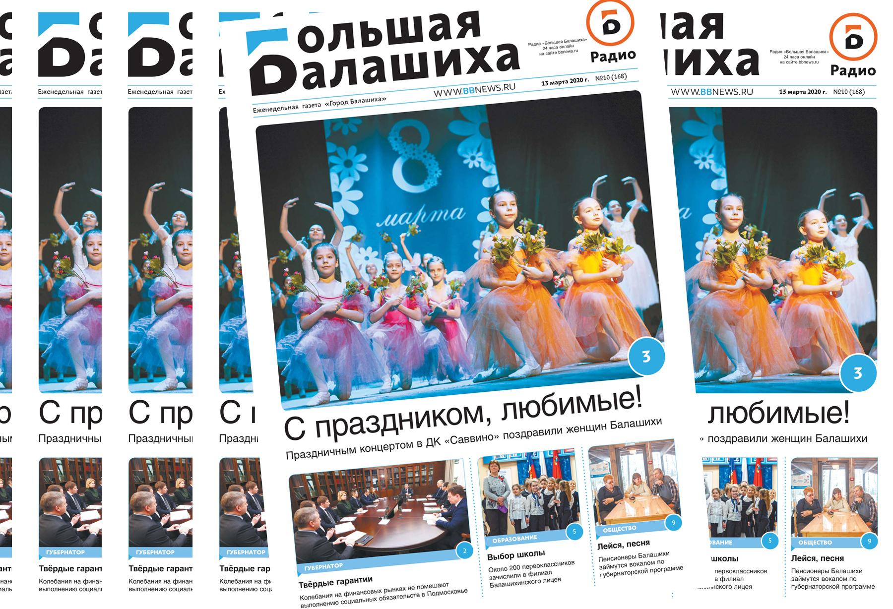 Вышла газета «Город Балашиха» №10 (168)