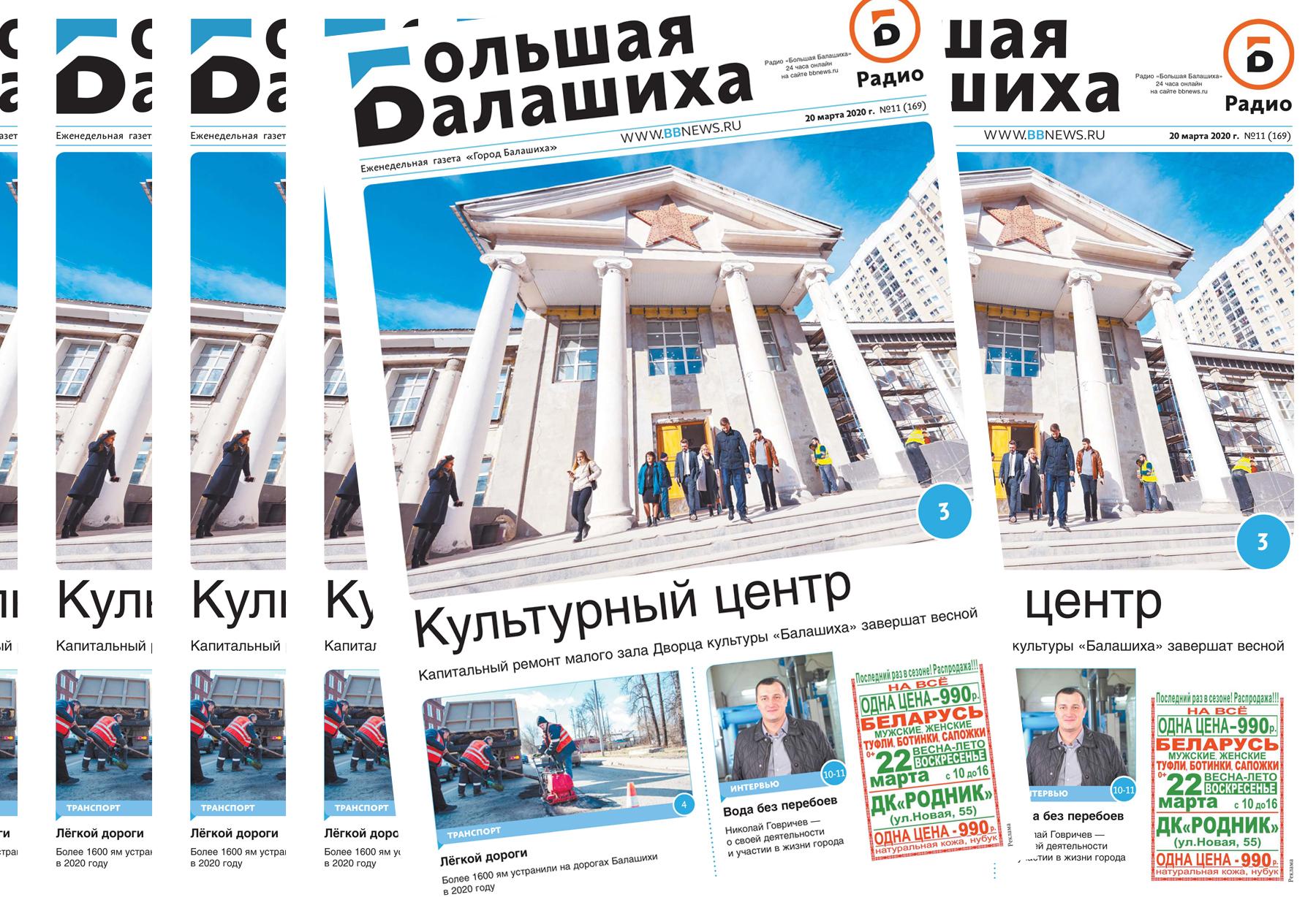 Вышла газета «Город Балашиха» №11 (169)
