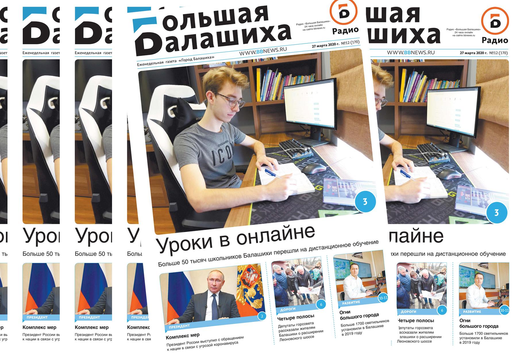 Вышла газета «Город Балашиха» №12 (170)