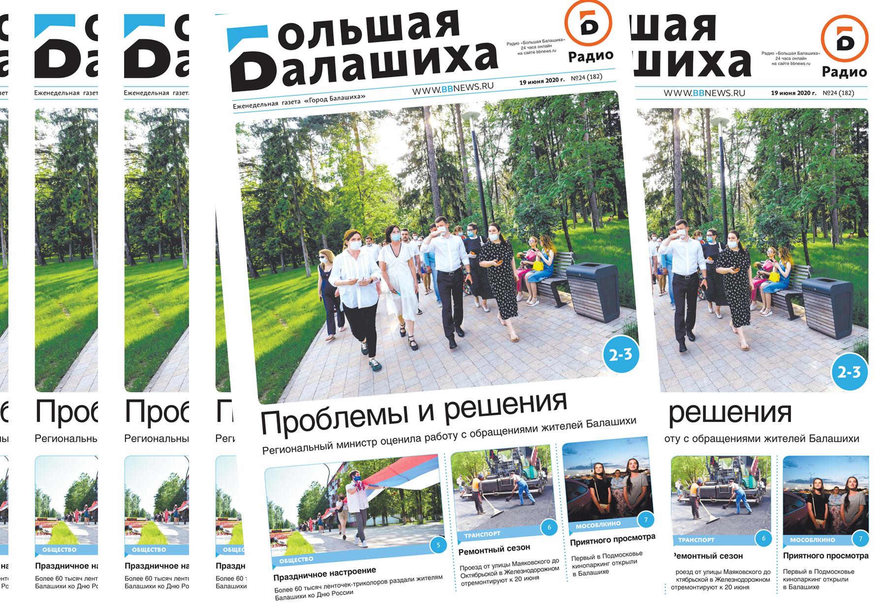 Вышла газета «Город Балашиха» №24 (182)
