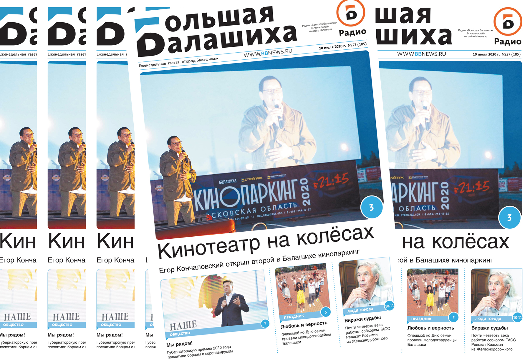 Вышла газета «Город Балашиха» №27 (185)
