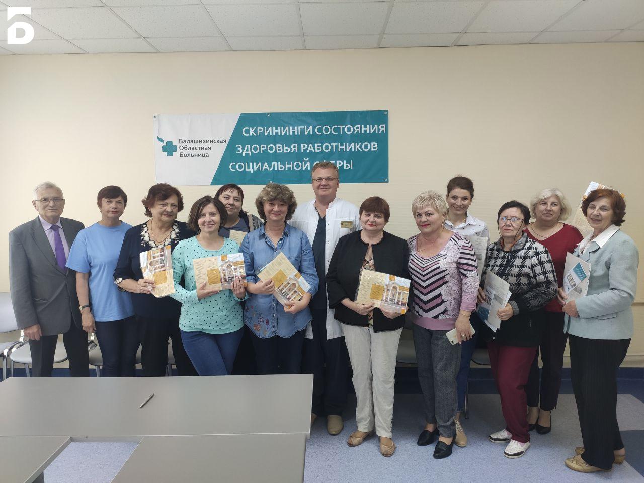 Первая группа врачей Балашихи получила путёвки на реабилитацию после коронавируса