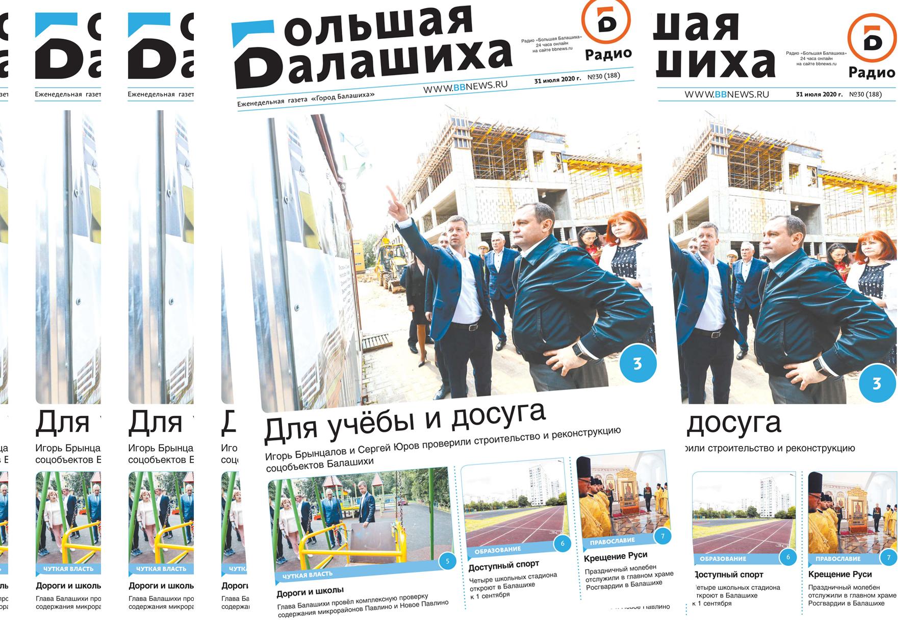Вышла газета «Город Балашиха» №30 (188)