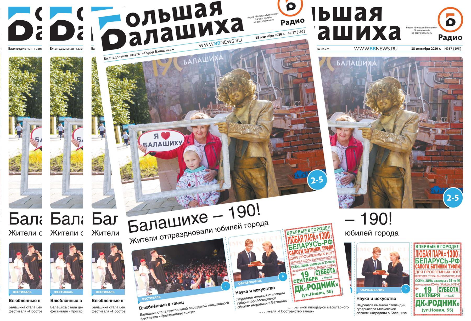 Вышла газета «Город Балашиха» №37 (195)