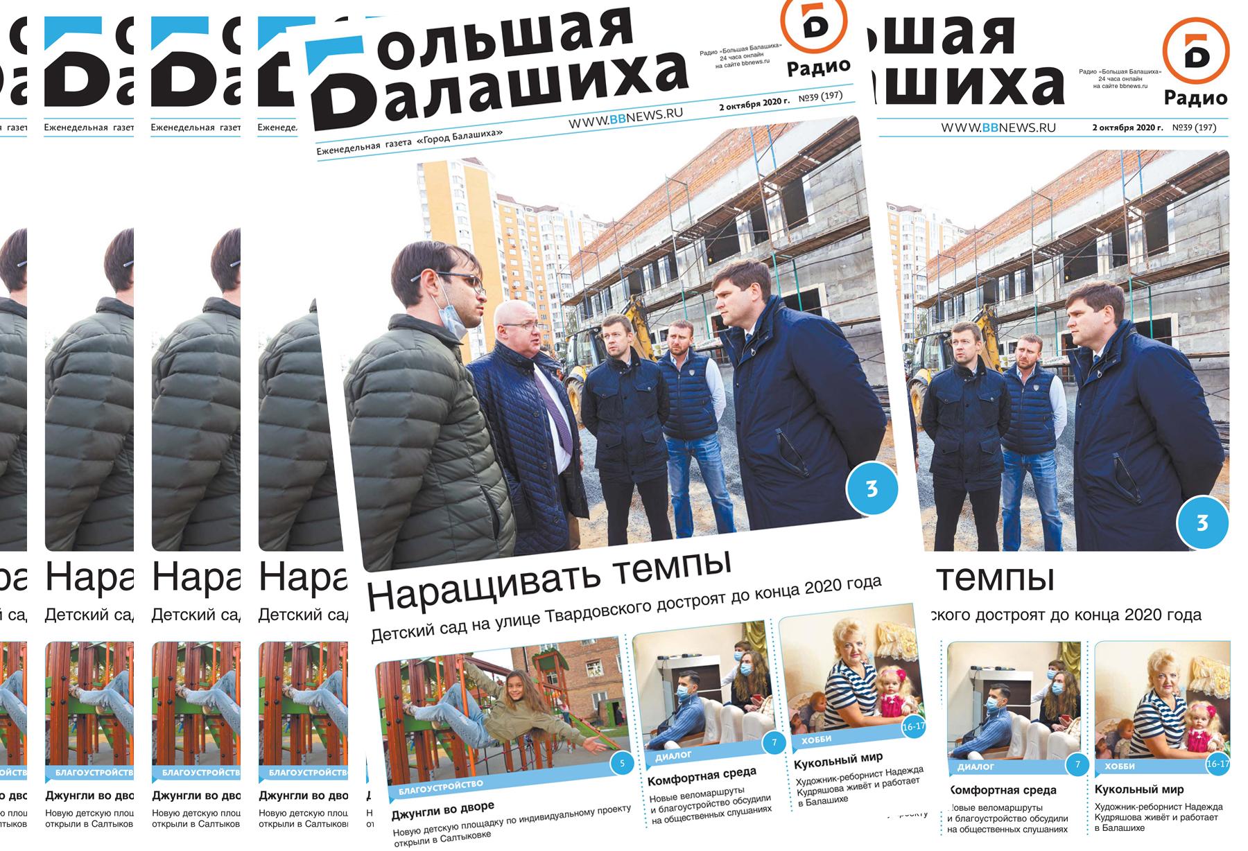 Вышла газета «Город Балашиха» №39 (197)