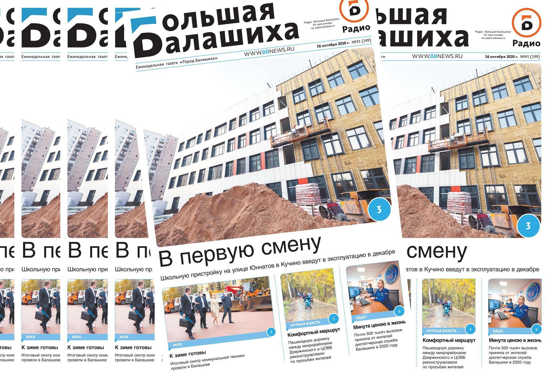 Вышла газета «Город Балашиха» №41 (199)
