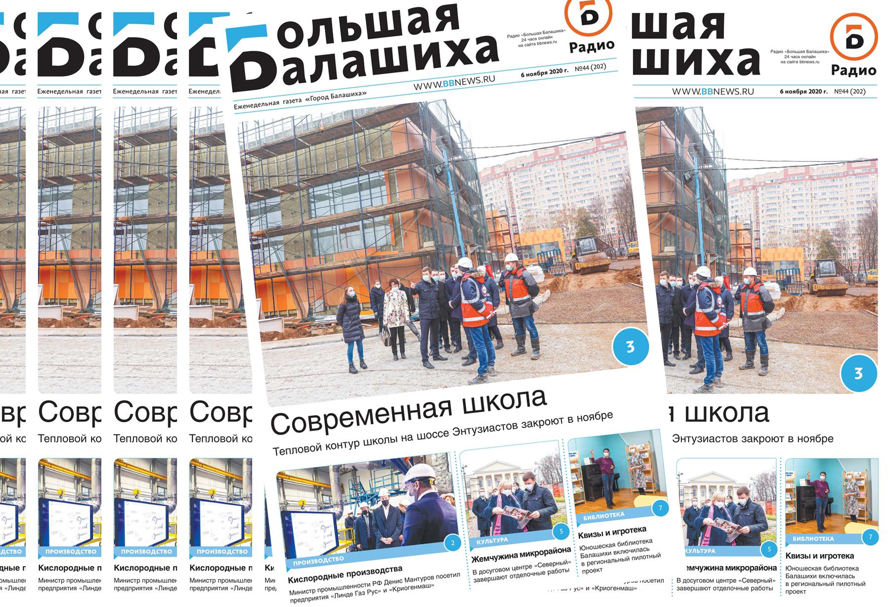 Вышла газета «Город Балашиха» №44 (202)