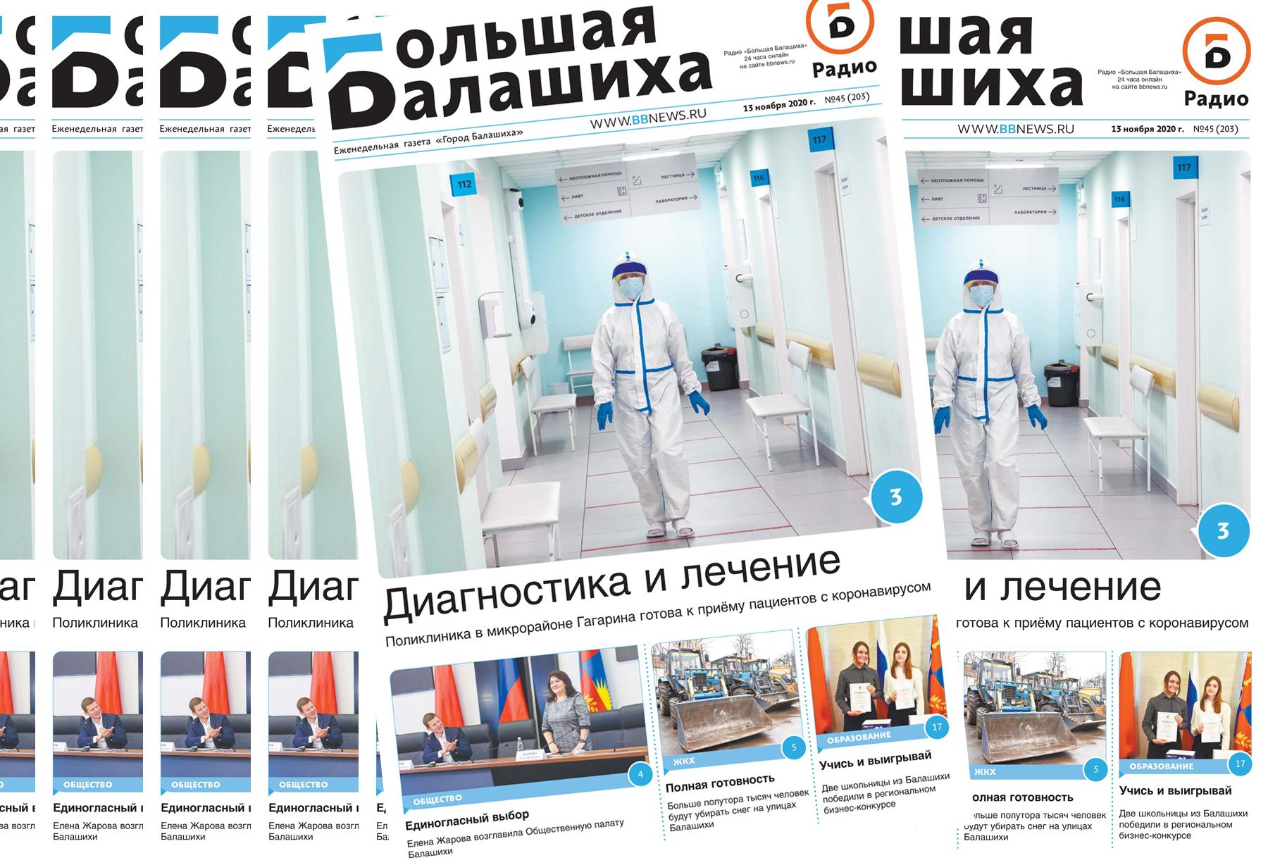 Вышла газета «Город Балашиха» №45 (203)