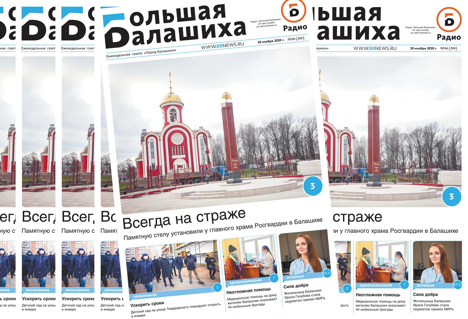 Вышла газета «Город Балашиха» №46 (204)
