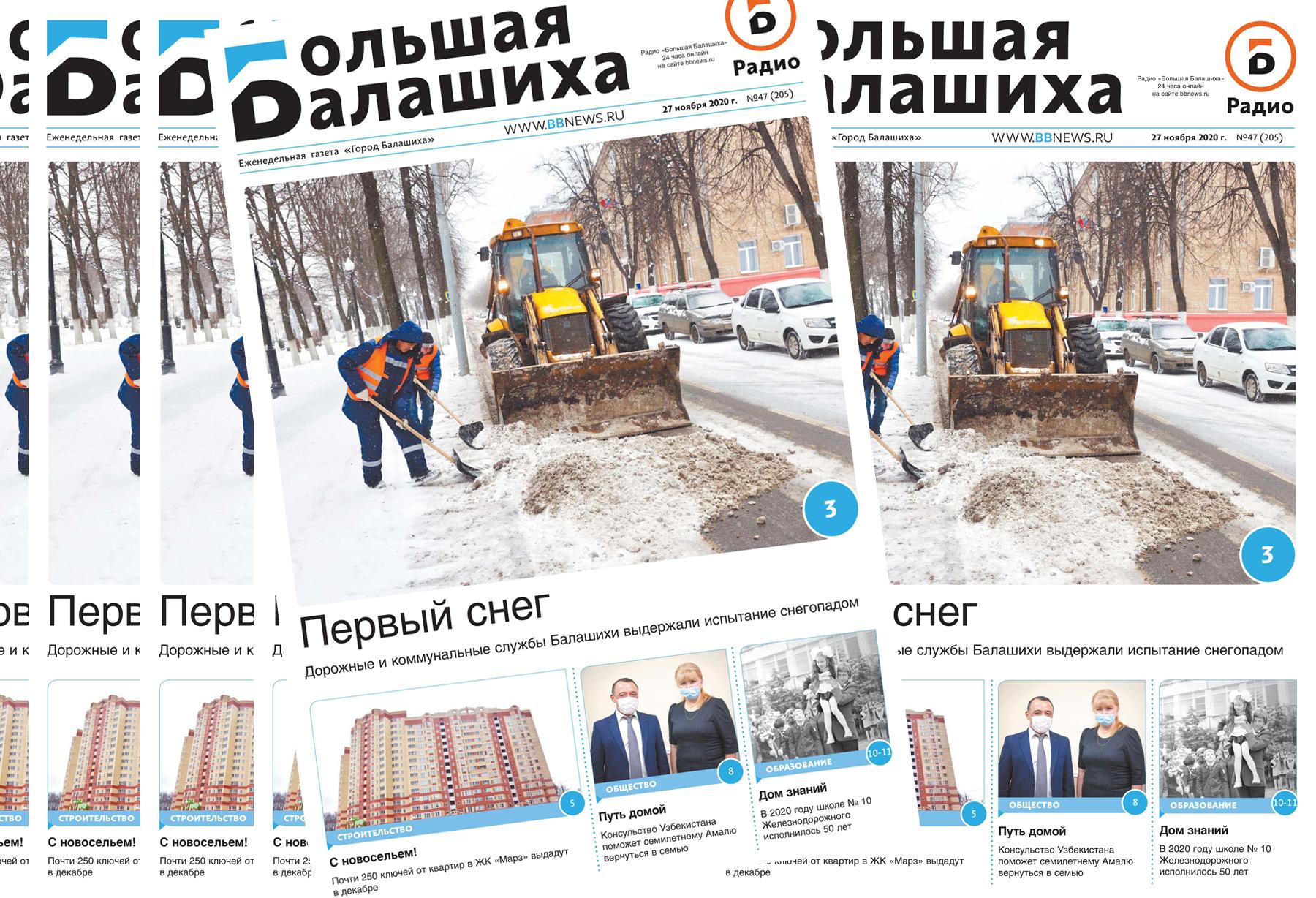 Вышла газета «Город Балашиха» №47 (205)
