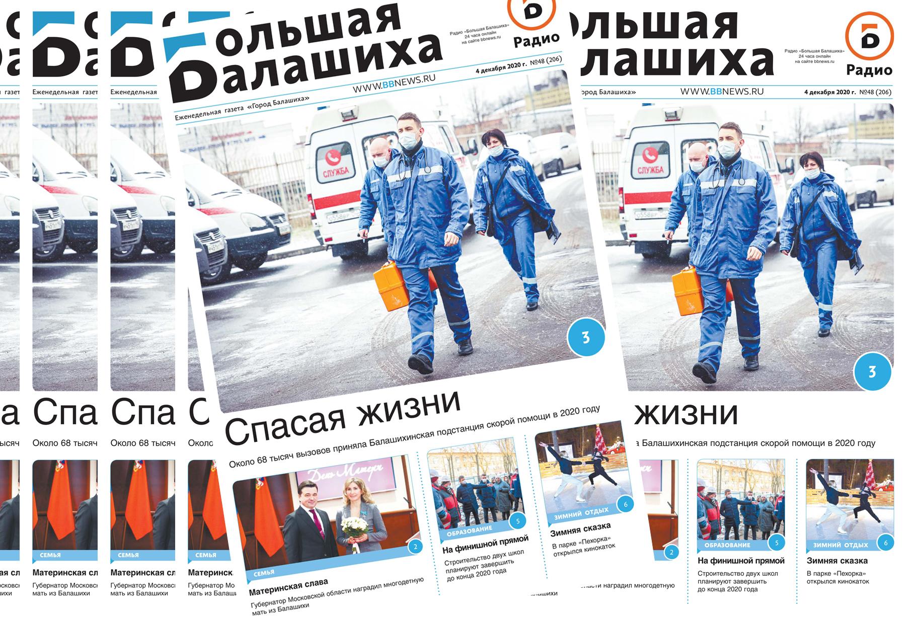 Вышла газета «Город Балашиха» №48 (206)