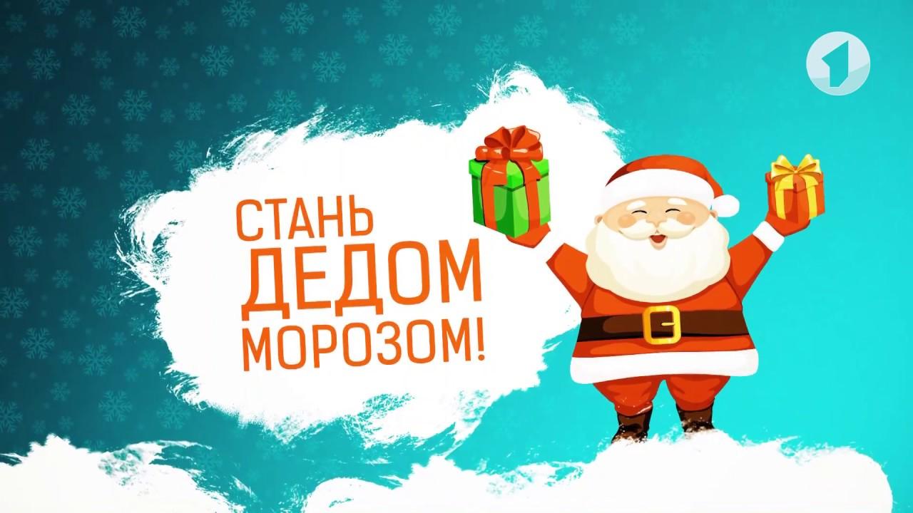 В Балашихе стартовала акция «Стань Дедом Морозом!»