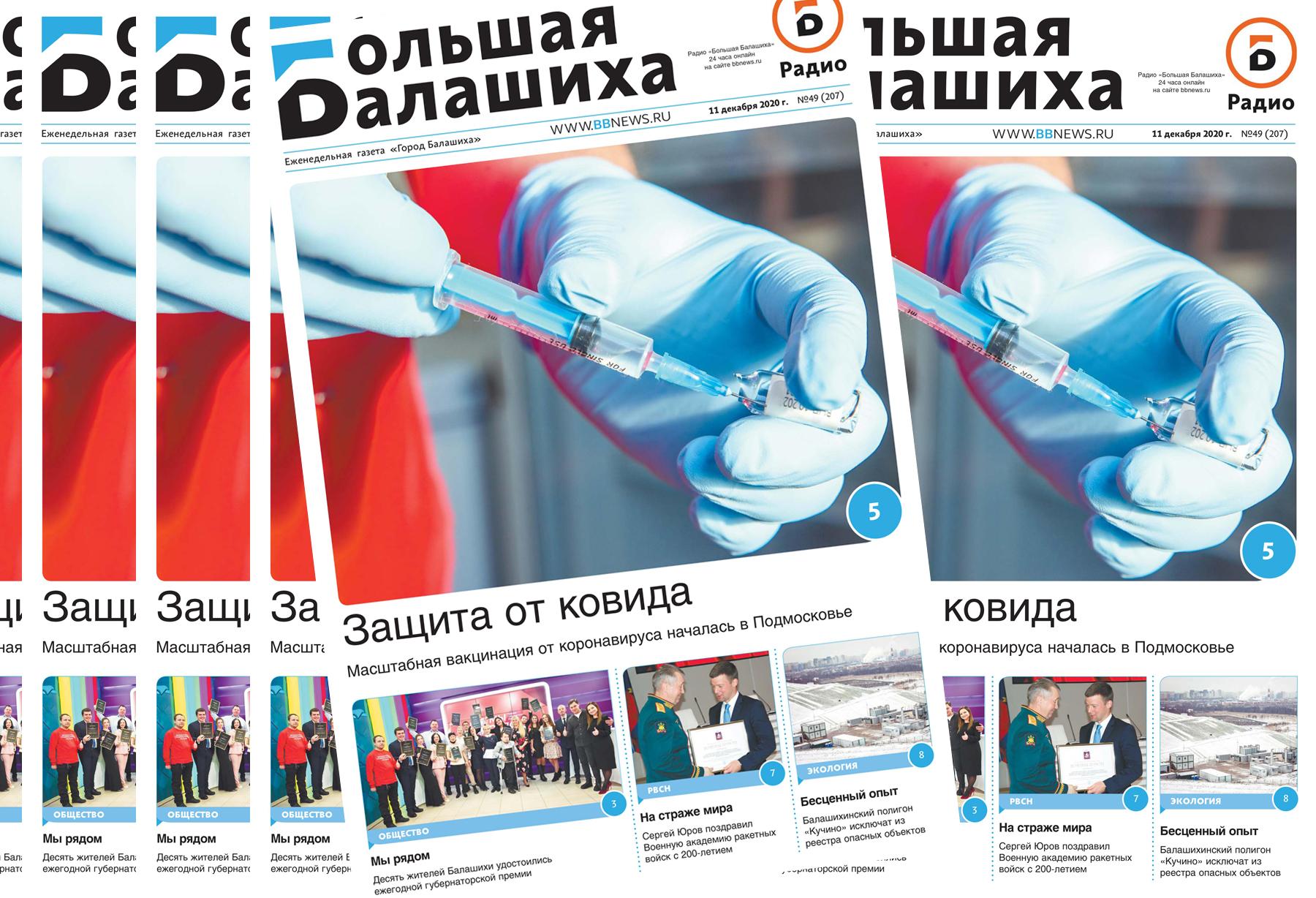 Вышла газета «Город Балашиха» №49 (207)