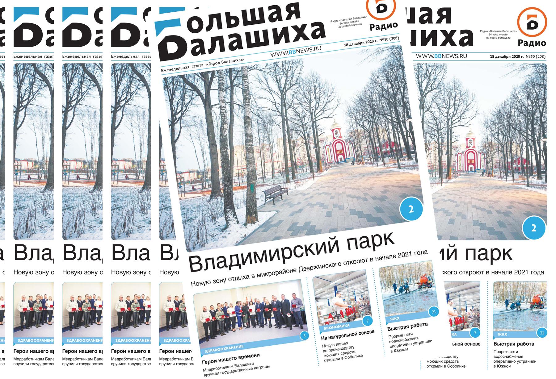 Вышла газета «Город Балашиха» №50 (208)
