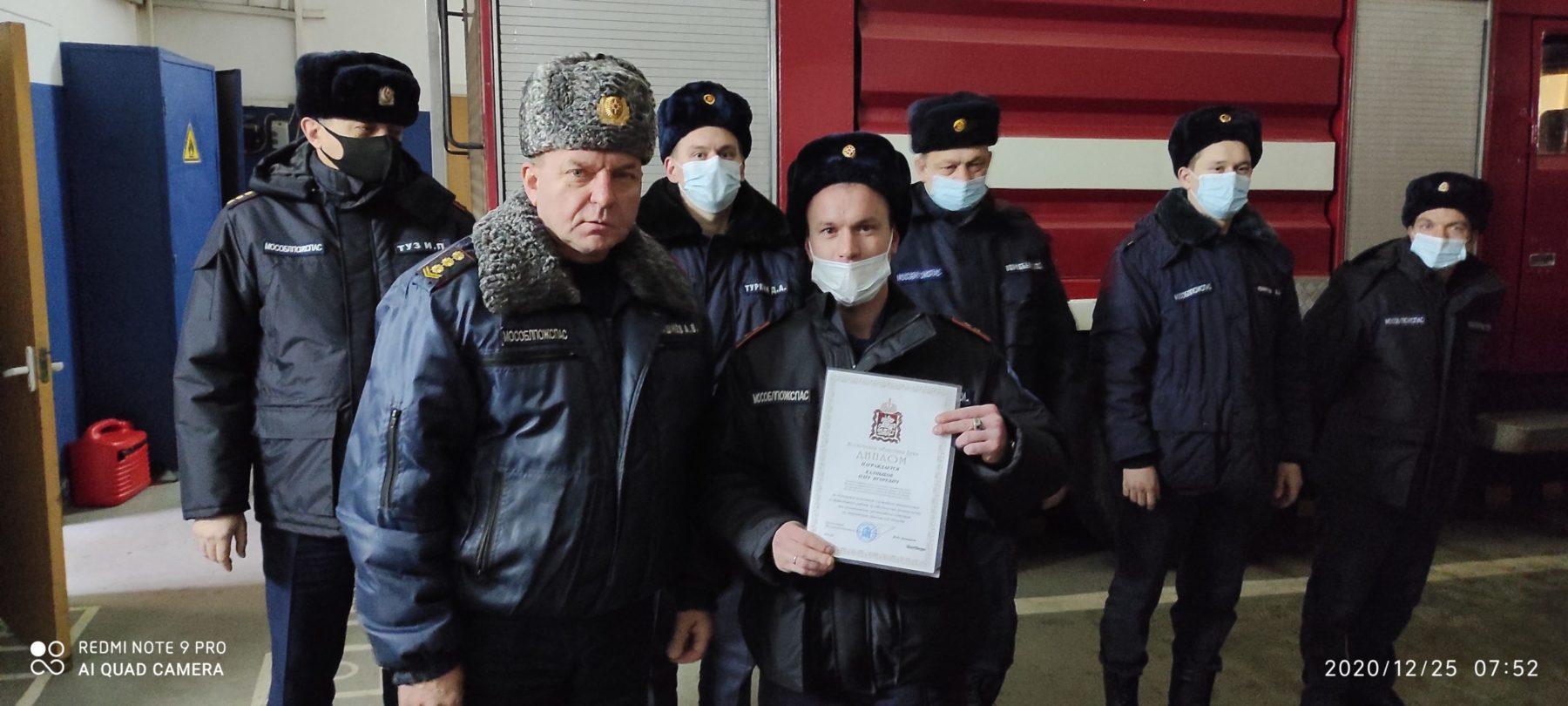 Лучших пожарных и спасателей наградили в Балашихе