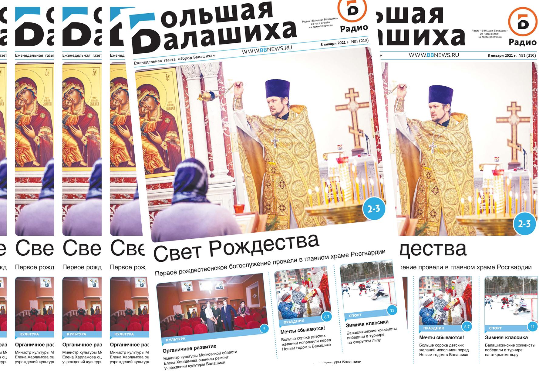Вышла газета «Город Балашиха» №1 (210)