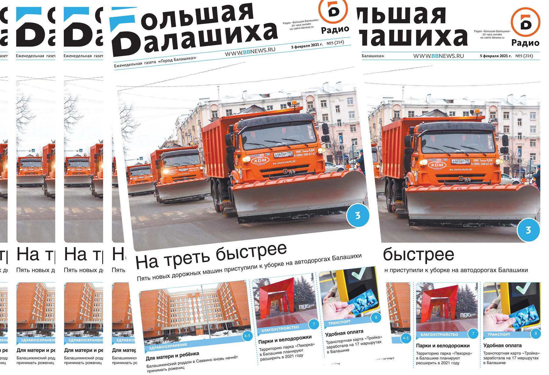 Вышла газета «Город Балашиха» №5 (214)