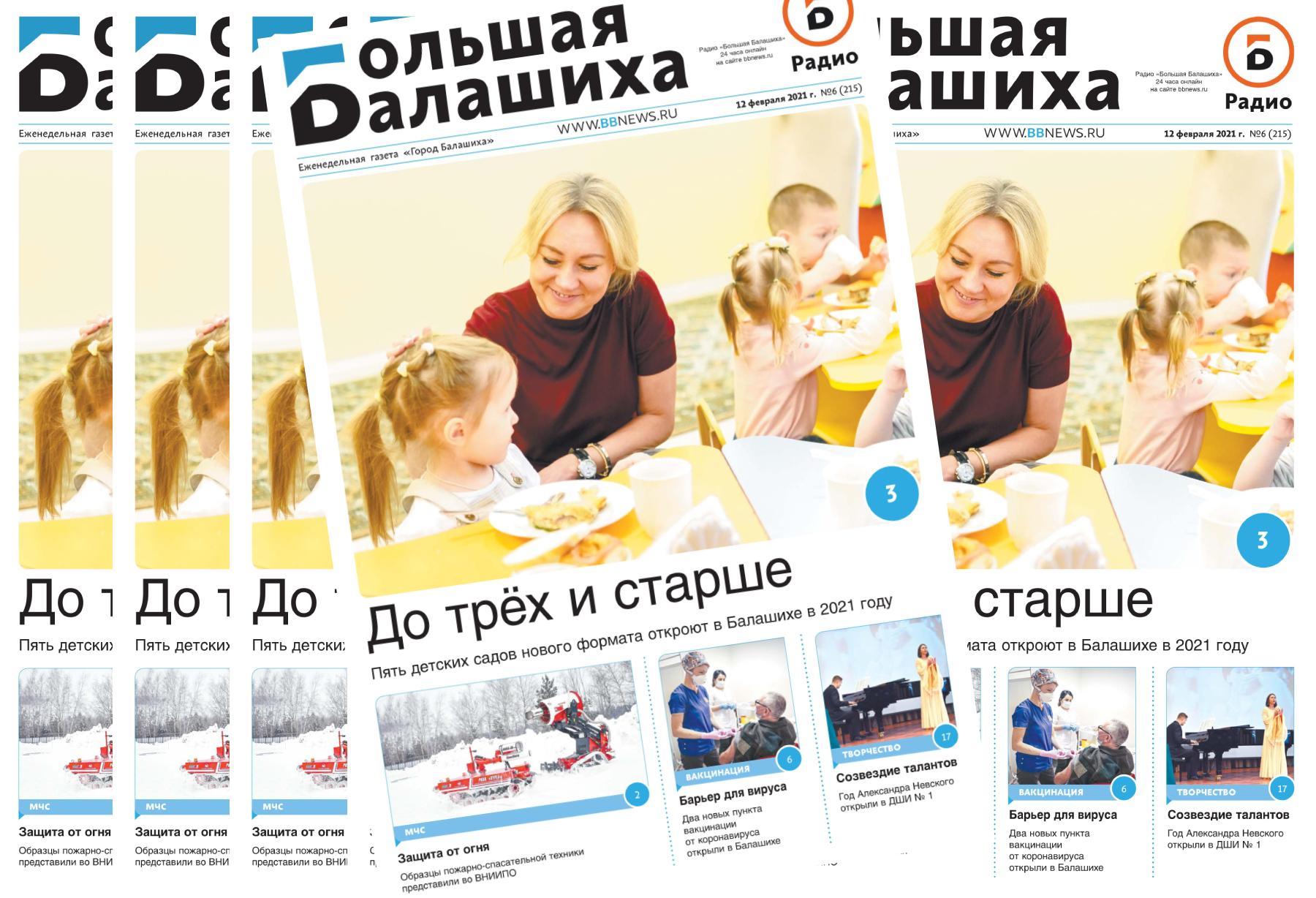 Вышла газета «Город Балашиха» №6 (215)
