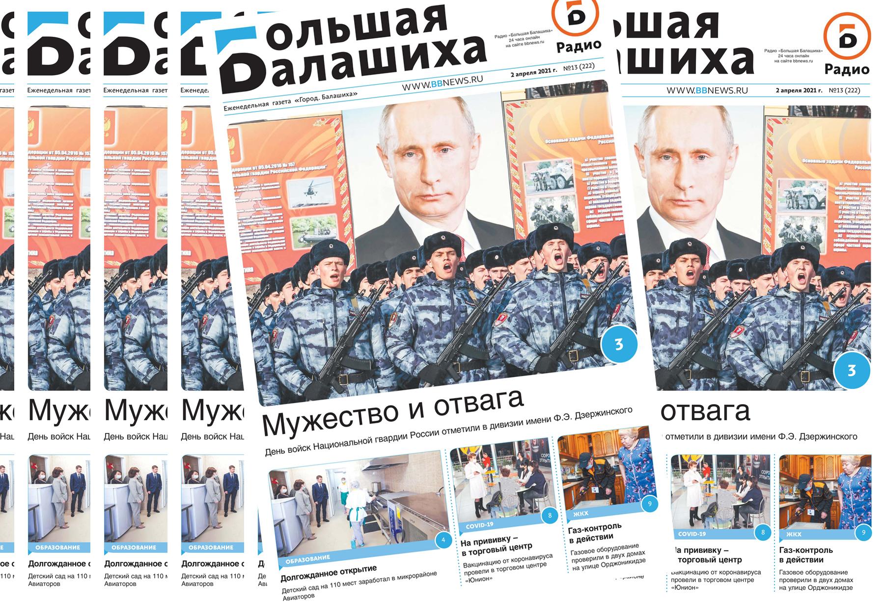 Вышла газета «Город Балашиха» №13 (222)