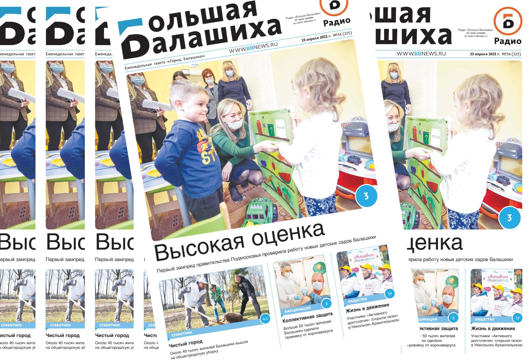 Вышла газета «Город Балашиха» №16 (225)